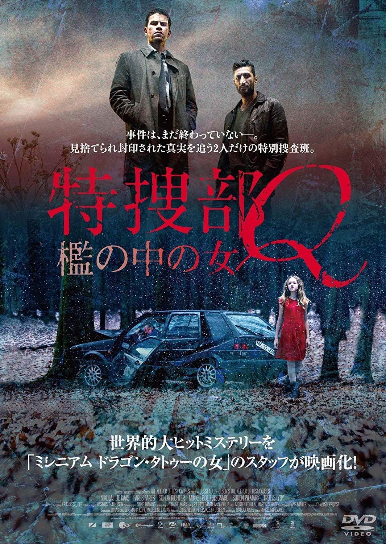 Amazon   特捜部Q ~檻の中の女~ [DVD]   映画