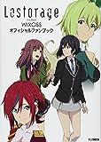 Lostorage incited WIXOSS オフィシャルファンブック (ホビージャパンMOOK 773)