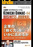 大前研一ビジネスジャーナル No.14(企業の「稼ぐ力」をいかに高めるか~生産性を高める8の論点/変化する消費行動を追え~) (大前研一books(NextPublishing))