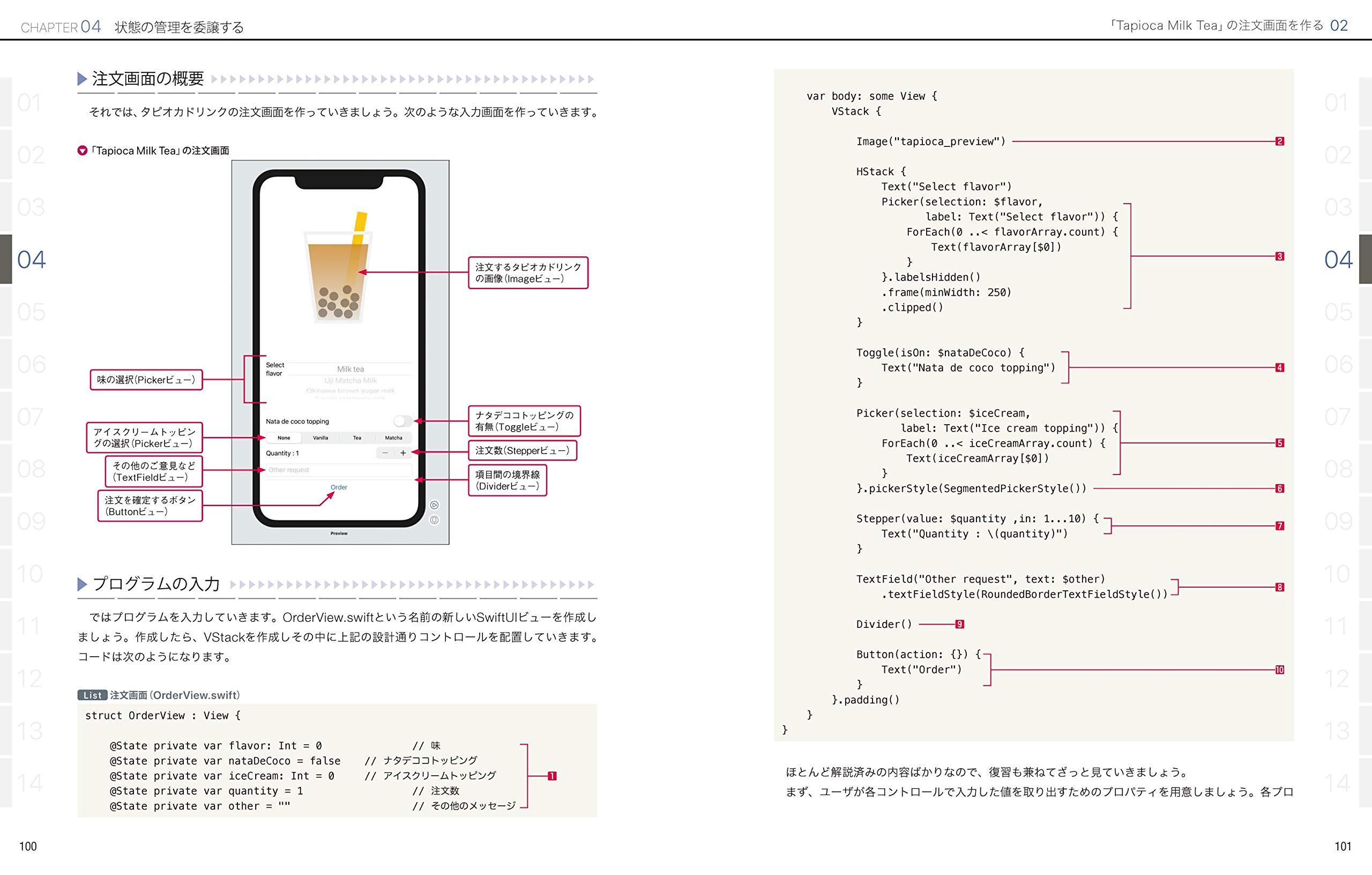 Thumbnail of SwiftUI 徹底入門2$