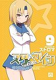 スターマイン: 9【電子特別版】 (4コマKINGSぱれっとコミックス)
