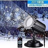 Syslux LED 雪投影 投影ランプ プロジェクター クリスマスライト バレンタインデー ロマンチック スポットライトLED投光器 置物ライト パーティー/結婚式/お誕生日/雰囲気作り 室内/室外飾り物