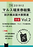 マルス端末券総集 追録 Vol.2 - 羽沢横浜国大駅関連 -
