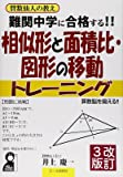難関中学に合格する!!相似形と面積比・図形の移動トレーニング 改訂3版 (YELL books)