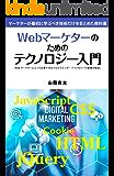 Webマーケターのためのテクノロジー入門: Webマーケターにとって必要十分なプログラミング・テクノロジーの基礎を解説。