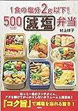 1食の塩分2g以下!500kcal減塩弁当 (講談社のお料理BOOK)