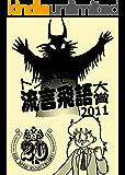 トンデモ流言飛語大賞2011