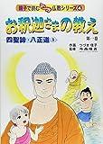 お釈迦さまの教え 第1巻 四聖諦 (親子で読むマンガ仏教シリーズ)