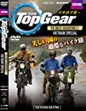 Top Gear The Great Adventures 2 ベトナムスペシャル (<DVD>) (<DVD>)
