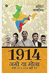 1914: नमो या मोना : क्यों 2019 2014 नहीं है? (Hindi Edition) Kindle Edition