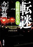 転迷―隠蔽捜査4―(新潮文庫)