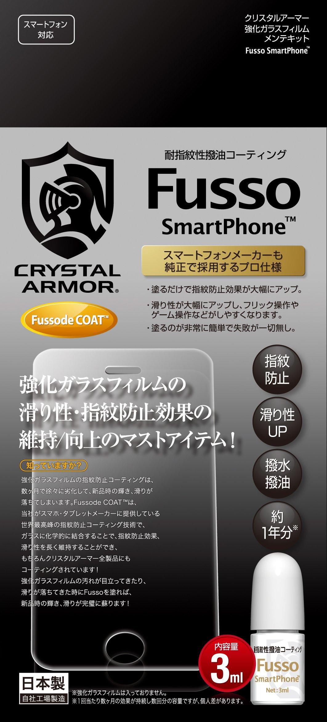 Crystal Armor Fusso Cell Phone Fingerprint Oleophobic Coating Kit 3ml from Japan