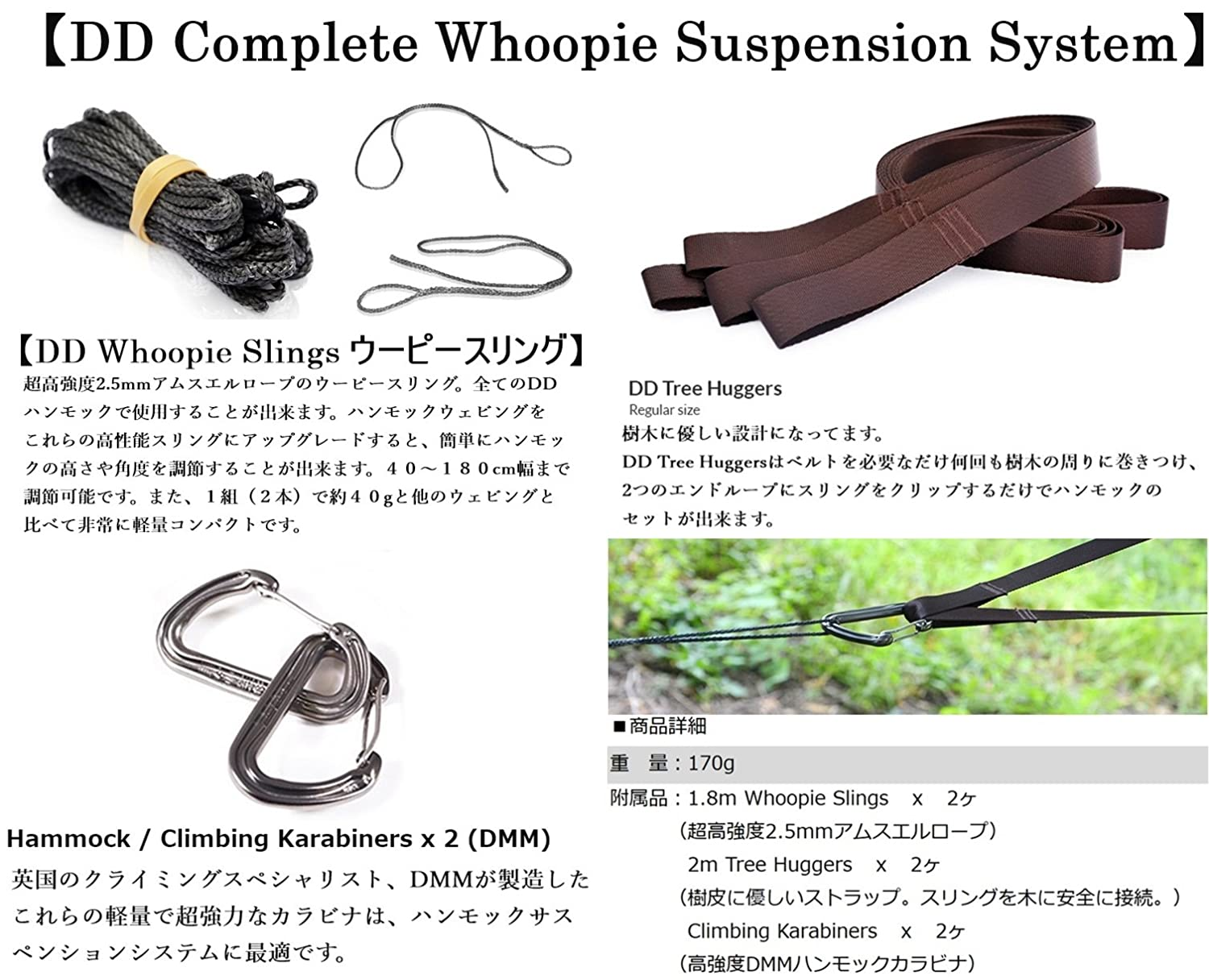 DD Complete Whoopie Suspension System