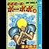ボボボーボ・ボーボボ 4 (ジャンプコミックスDIGITAL)