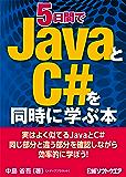5日間でJavaとC#を同時に学ぶ本 日経BP Next ICT選書