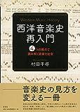 西洋音楽史再入門: 4つの視点で読み解く音楽と社会
