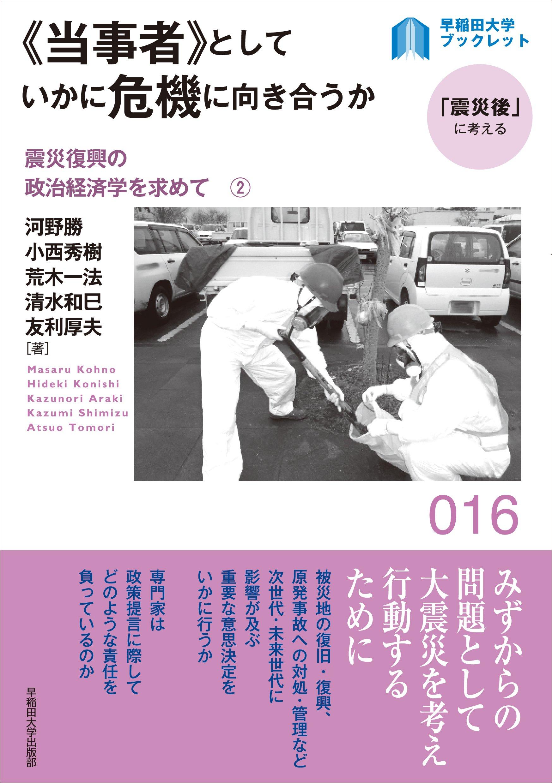 Tōjisha to shite ikani kiki ni mukiauka : shinsai fukkō no seiji keizaigaku o motomete pdf