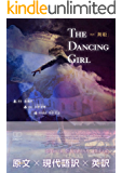 THE DANCING GIRL: 英訳「舞姫」 (22世紀アート)
