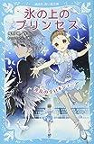 氷の上のプリンセス 波乱の全日本ジュニア (講談社青い鳥文庫)