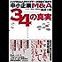 トップM&Aアドバイザーが初めて明かす 中小企業M&A 34の真実