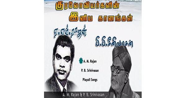 P. B. Sreenivas top 15 tamil songs   one stop jukebox   hd.