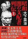 昭和 闇の支配者列伝 上 (朝日文庫)