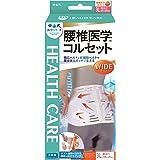 中山式 腰椎医学 コルセット ワイド 3Lサイズ 腰回り 105~125cm