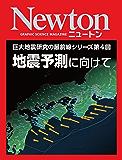 Newton 巨大地震研究の最前線シリーズ第4回 地震予測に向けて