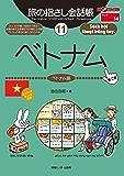 旅の指さし会話帳11ベトナム[第二版] (ここ以外のどこかへ!)