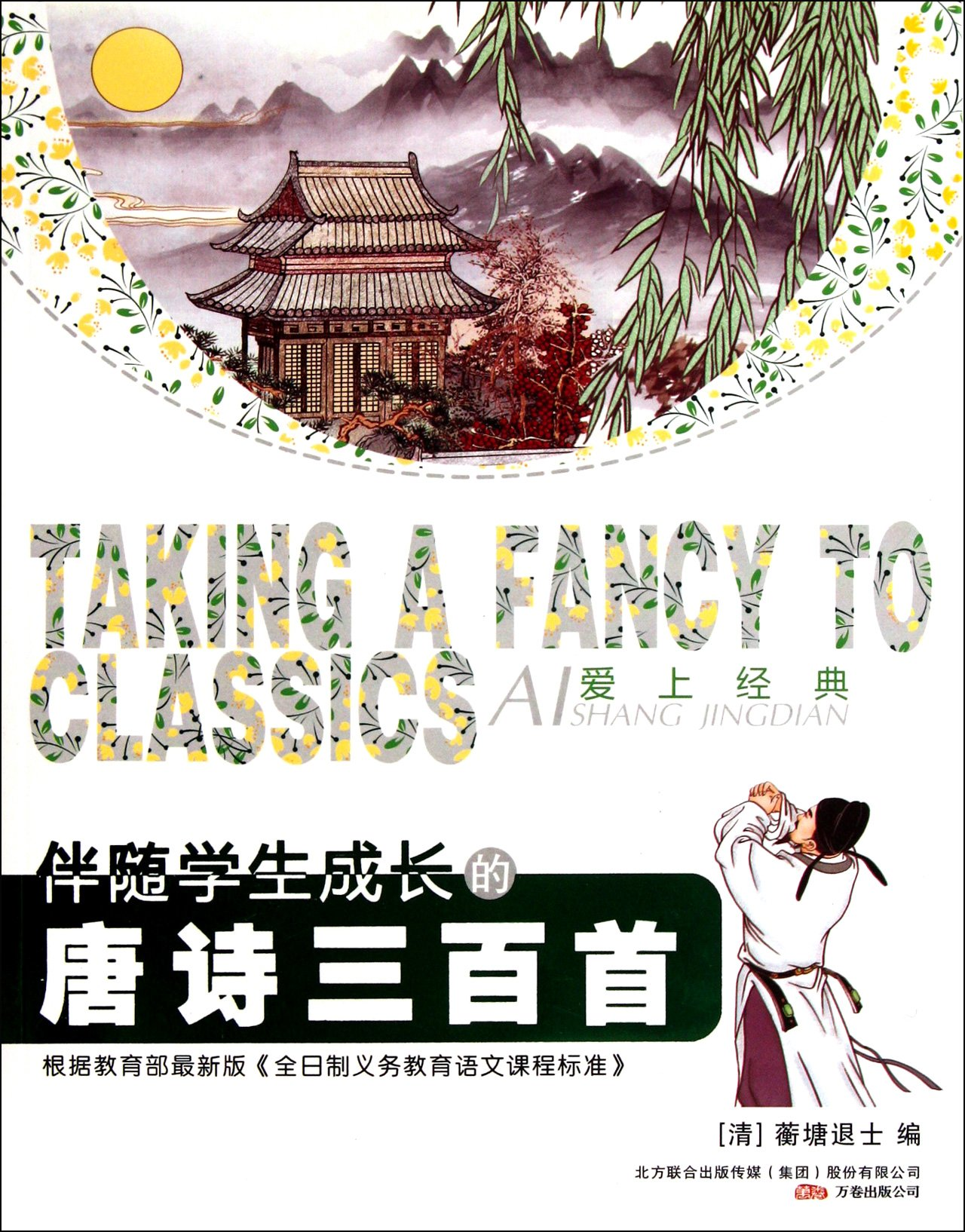 300 Poems of Tang Dynasty-- Classic Series (Chinese Edition) ebook