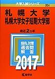 札幌大学・札幌大学女子短期大学部 (2017年版大学入試シリーズ)