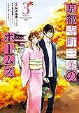 京都寺町三条のホームズ(コミック版) : 3 (アクションコミックス)