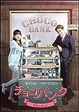 チョコバンク [DVD]