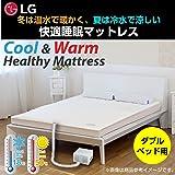 LG 冷・温水マット(ダブル) Cool & Warm Healthy Mattress NV-LG10CH-W