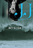 JJ 横浜ダイアリーズ