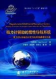 磁力计辅助的惯性导航系统:基于IMU和磁力计的导航系统建模和仿真