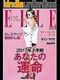 ELLE Japon (エルジャポン) 2017年 01月号 [雑誌]