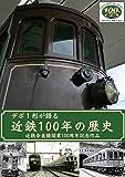 デボ1形が語る 近鉄100年の歴史 [DVD]
