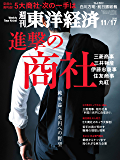 週刊東洋経済 2018年11/17号 [雑誌]