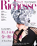 Richesse(リシェス) No.30 (2019-11-28) [雑誌]