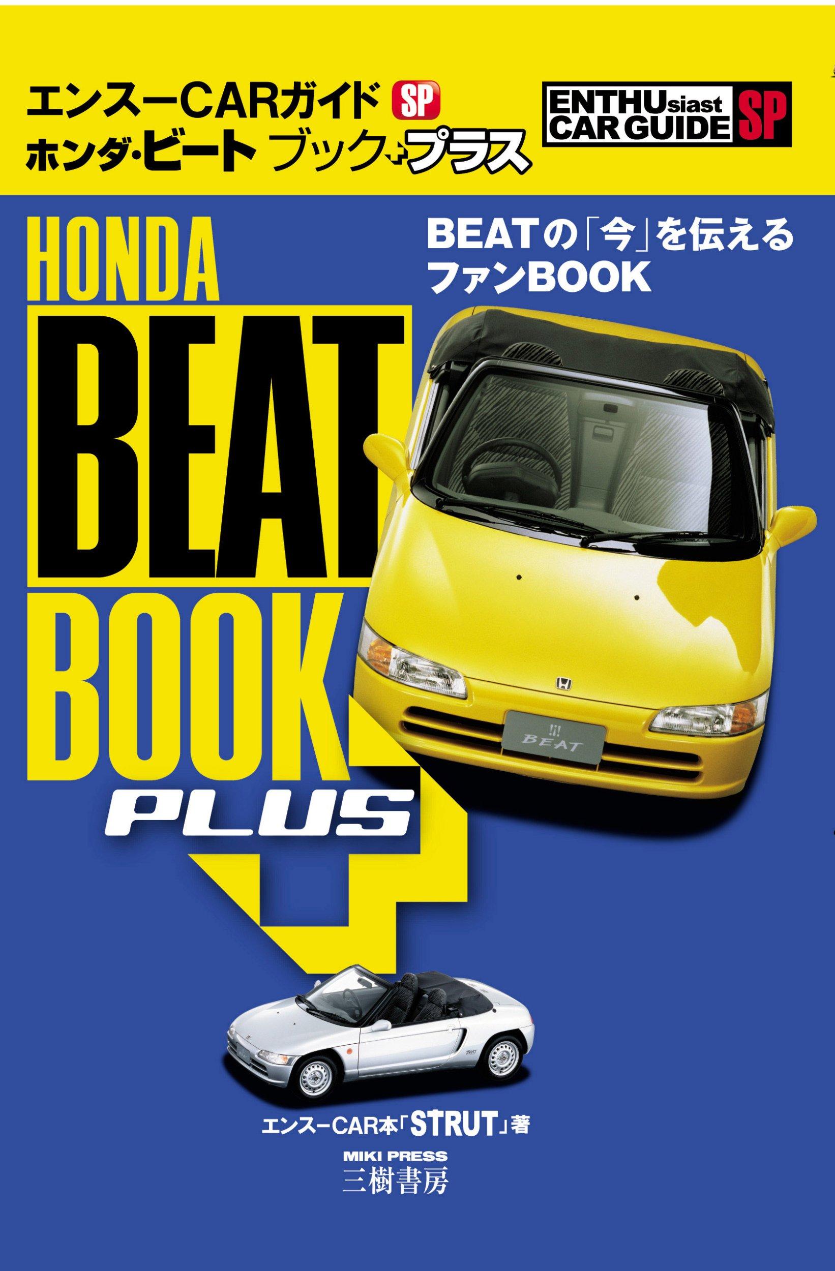 Read Online Honda bīto bukku purasu : bīto no ima o tsutaeru fan bukku pdf epub