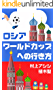 ロシアワールドカップへの行き方