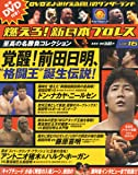 隔週刊 燃えろ!新日本プロレス 2012年 5/24号 [分冊百科]