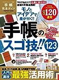 【完全ガイドシリーズ106】 手帳完全ガイド (100%ムックシリーズ)