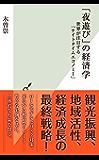 「夜遊び」の経済学~世界が注目する「ナイトタイムエコノミー」~ (光文社新書)