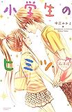 小学生のヒミツ 放課後(4) (なかよしコミックス)