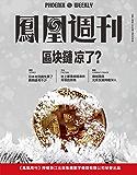 区块链凉了? 香港凤凰周刊2019年第5期