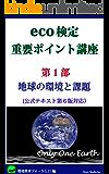eco検定重要ポイント講座 第1部(公式テキスト第6版対応): 地球の環境と課題