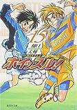 ホイッスル! (15) (集英社文庫―コミック版 (ひ28-15))