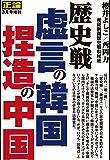 正論 2019年 03月号 [雑誌] 正論増刊号